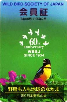 Wbsj1994